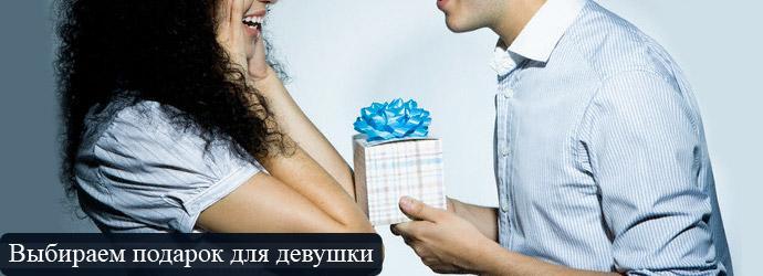 подарок для девушке