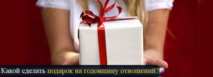 Идеи подарков на годовщину отношений