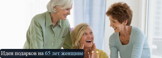 Варианты подарков на 65 лет женщине