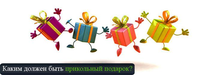 Варианты прикольных подарков