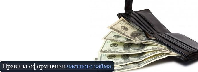 Как получить займ от частного лица?