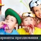 Варианты празднования дня рождения ребёнка