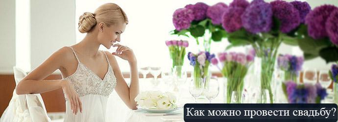 Как можно провести свадьбу?