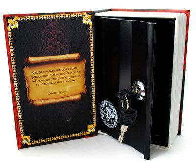 книга сейф с ключом в подарок