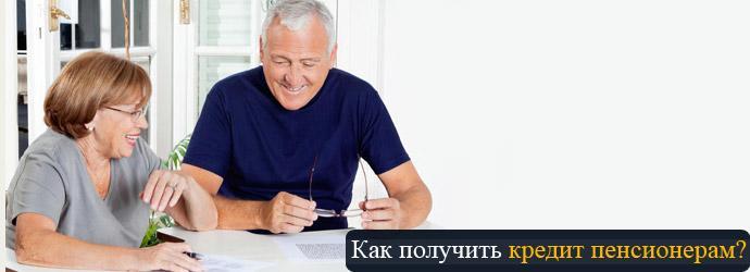 Условия предоставления кредита пенсионерам