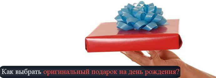 Выбираем оригинальные подарки на день рождения