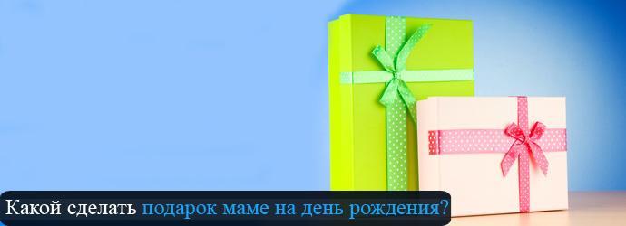 Идеи подарков для мамы на день рождения