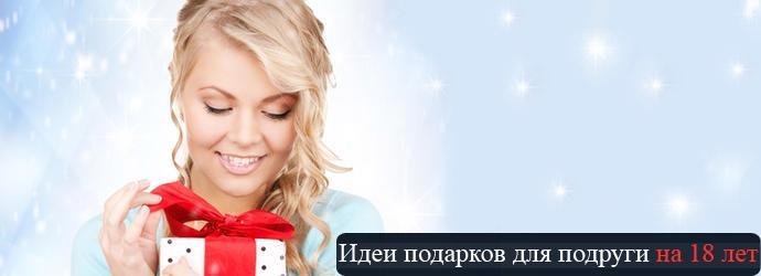 Подарки девушке на 25 лет