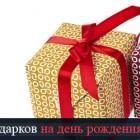 Идеи прикольных подарков на день рождения