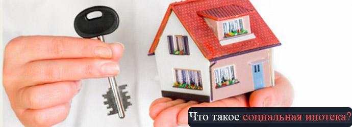 Варианты социальной ипотеки