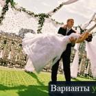 Варианты украшения на свадьбу