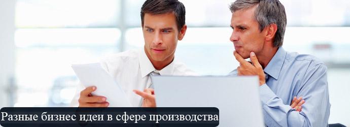 Бизнес идеи: производство