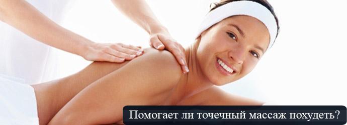 точечный массаж для похудения?