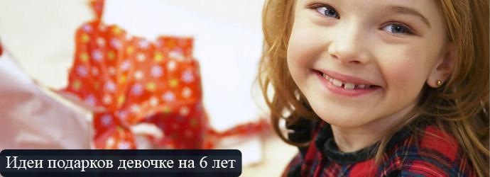 Идеи подарков девочке на 6 лет