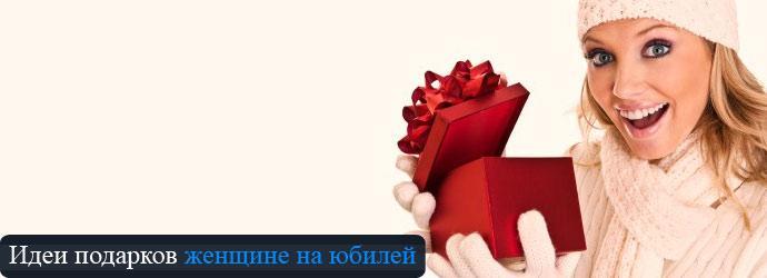 подарки для женщины на юбилей