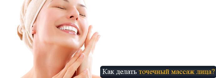 Правила выполнения точечного массажа лица
