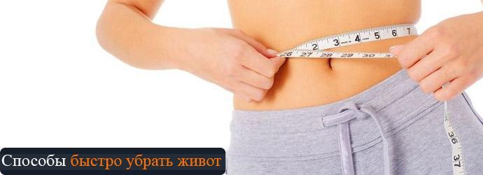 Как быстро убрать живот и без диет