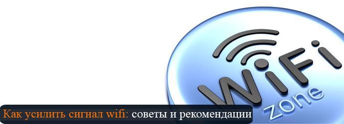 Как усилить сигнал wifi?