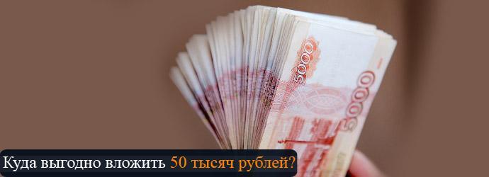 Куда вложить 50 тысяч рублей?