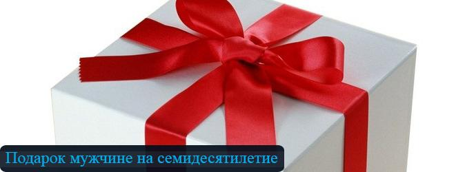 Подарки для мужчины 70 лет на день рождения 53
