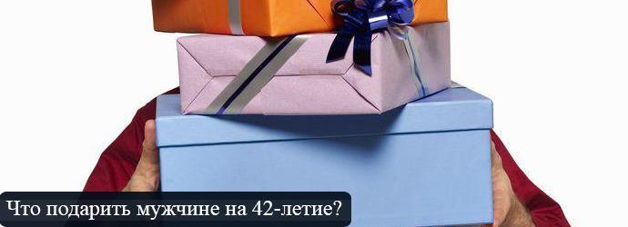 42 года подарок что выбрать