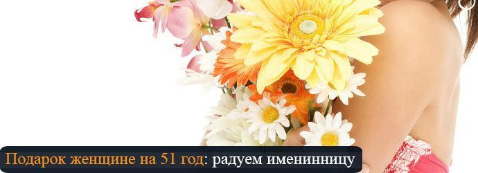 Подарок на день рождения 51 год женщине искусственные цветы, деревья купить
