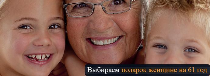 Какой подарок выбрать женщине на 61 год?