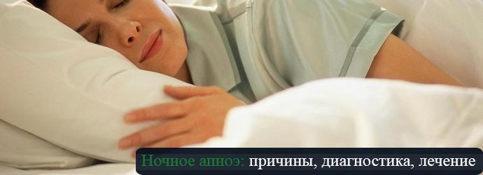 Лечение ночного апноэ