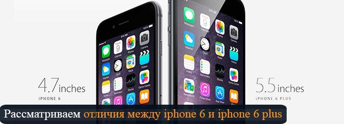 Отличия между iphone 6 и iphone 6 plus