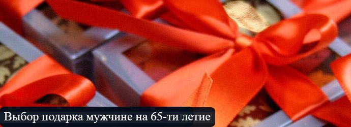 Подарок мужчине на 65 лет