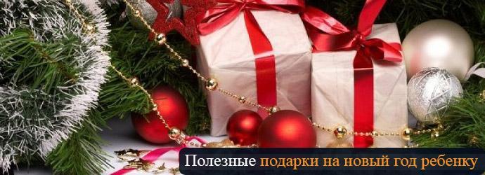 Подарок на новый год для ребенка