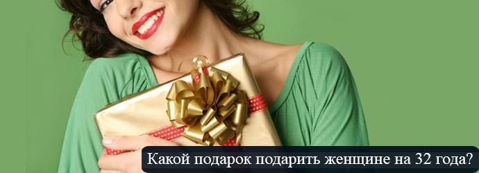 Подарок женщине на 32 года