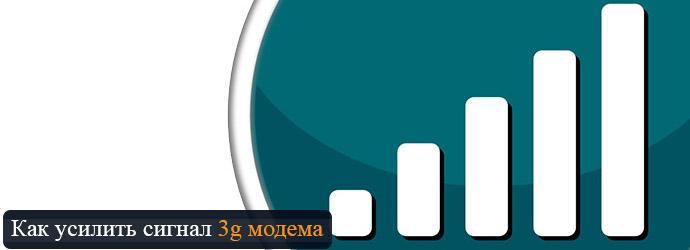 Способы усиления сигнала 3G модема