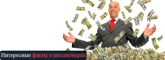 10 фактов о миллионерах