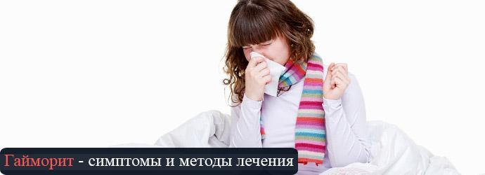 Гайморит - классификация, симптомы и лечение