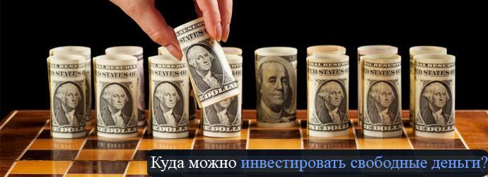 способы инвестирования денег