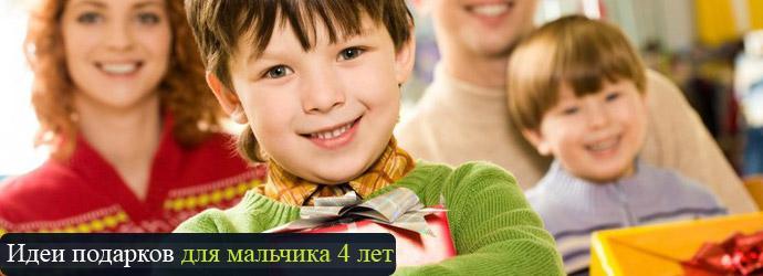 подарок для мальчика 4 лет