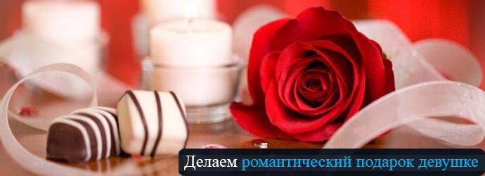 Романтический подарок для девушки