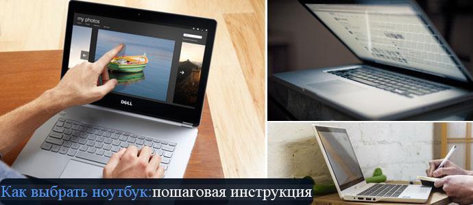 Подробная информация, как выбрать ноутбук