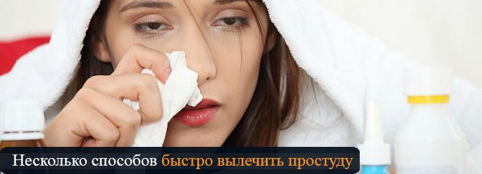 Как быстро вылечить простуду под носом в домашних условиях - Свое счастье