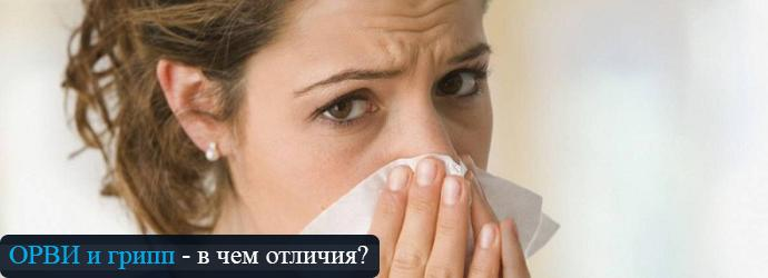 """фото """"ОРВИ и грипп"""""""