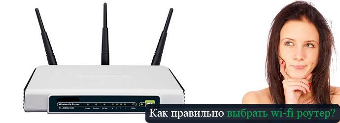 Как выбрать wi-fi роутер?