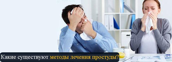 """фото """"Простуда: лечение и методы профилактики заболевания"""""""