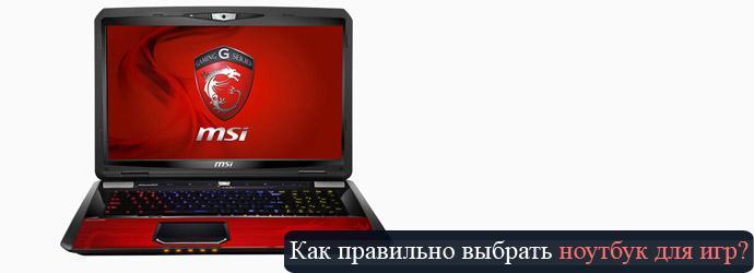 выбираем ноутбук для игр