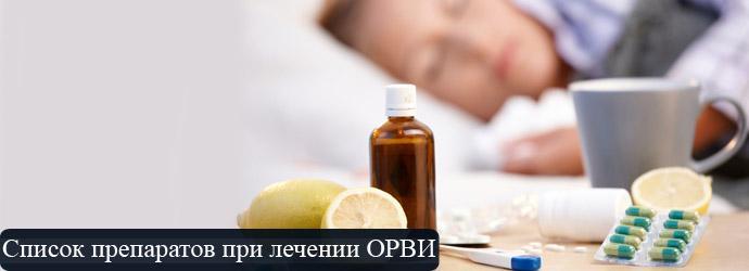 препараты при ОРВИ