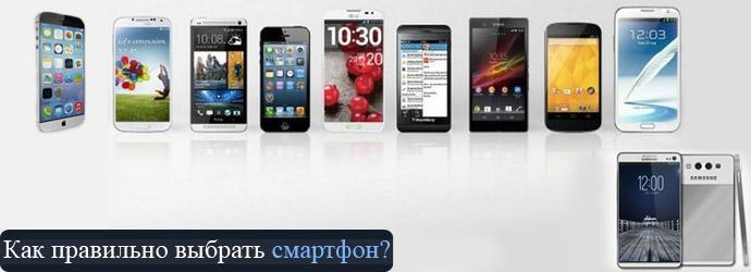 выбираем смартфон