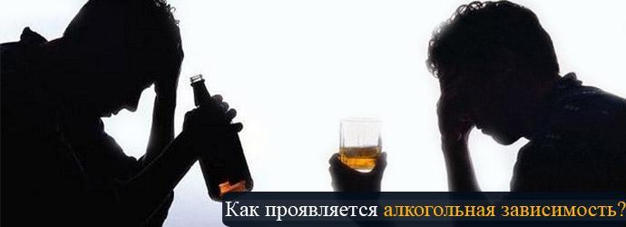 Сколько стоит в орехово зуево закодироваться от алкоголя