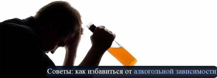 Избавляемся от алкогольной зависимости