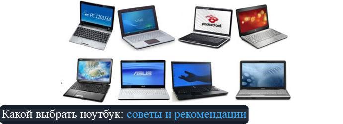 Какой ноутбук выбрать рядовому гражданину