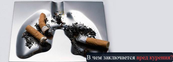 """фото """"Вред курения"""""""